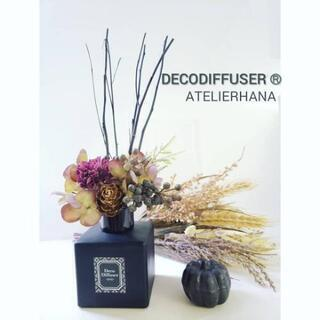 デコディフューザー~香りと花のアレンジメント~