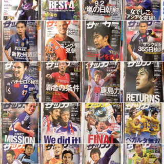 サッカー雑誌 豪華付録有り 値段交渉可能です