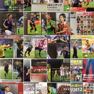 サッカー雑誌付録 美品