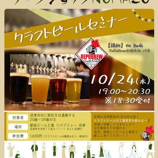 10月24日開催!クラフトビールセミナー!!(つながるワークショ...