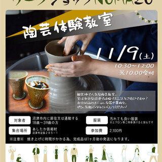 11月9日開催!陶芸体験教室!!(つながるワークショップNUMA...
