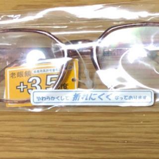 新品老眼鏡