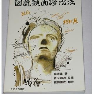 李家雄著 吉元昭治監修 図説顔面診治法の本を売ります 全231ペ...