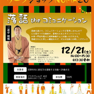 12月21日開催!落語theコミュニケーション!!(つなが…