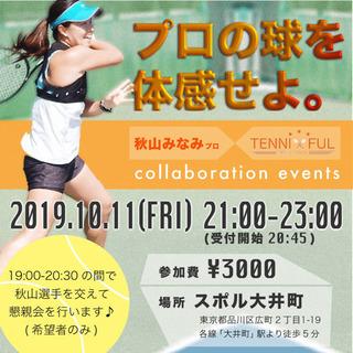 🎾10/11(金)21時〜23時テニス  特別企画! 秋山プロコ...