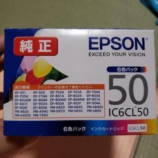 ‼️値下げしました‼️純正EPSONインクカートリッジ