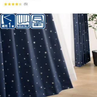 ニトリ カーテン  遮光