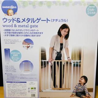 【新品未使用】ウッド&メタルゲート 階段上可能ベビーゲート