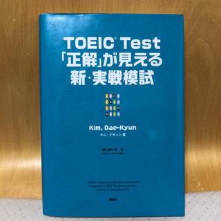 ★ CD付・美品★TOEIC test「正解」が見える新・実戦模試