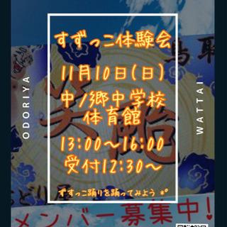 すずっこ踊り体験会(無料)