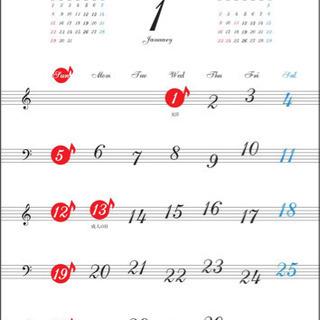 五線譜カレンダー2020年