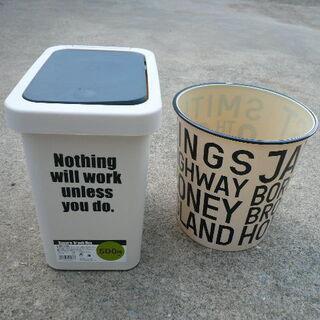 ごみ箱 ゴミ箱 セット