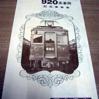 記念乗車券【阪急電車など】