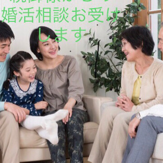 【他府県OK】お子様の結婚サポート致します【地元30年の結婚実績...