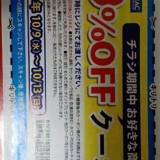 【無料0円】ドラックストアウエルシア・ハックドラック割引券