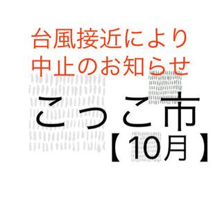 こっこ市【10月】