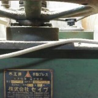 木工用 木工機械 プレス機 (株)セイブ製 長野県 引取限定 - その他