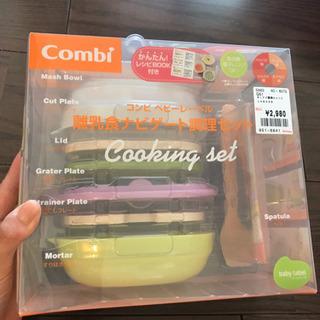 コンビ 離乳食ナビゲート調理セット クッキングセット