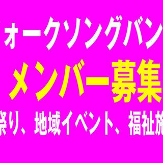 """ボランティア活動""""フォークソングバンド""""のメンバー募集です。エレ..."""