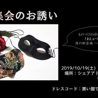 10/19 魔女集会のお誘い (ハンドメイド作業会&ハロウ…