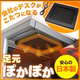デスク下遠赤外線パネルヒーター パル サーモ マグネット取付可能