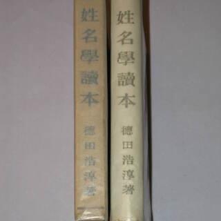 徳田浩淳著 分り易い姓名學讀本の本を売ります 全290ページ 巧人社