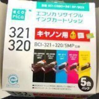 CANON キャノン用 互換インク 純正含む BCI-321