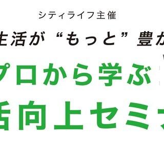 【10/29(火) 高槻開催】プロから学ぶ「生活向上セミナー」