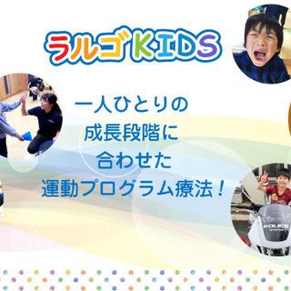 【児童発達支援管理責任者】1人1人の「できる」を引き出す運動療育...