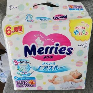 新生児用テープ式オムツ1袋