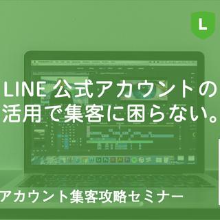 11/12 出版記念!LINE公式アカウント集客攻略セミナーIn仙台