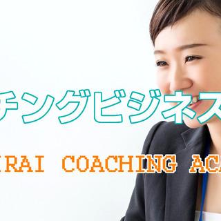 11/3(日)コーチング基本講座【実践型基本講座】