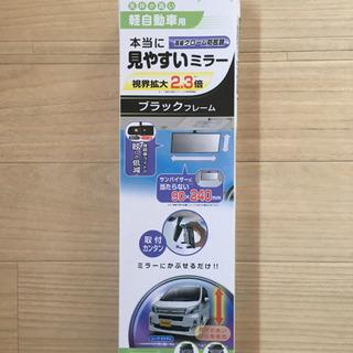 【軽自動車用】視覚拡大 ルームミラー