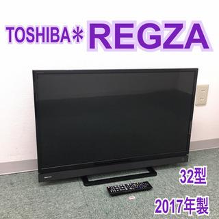 配達無料地域あり*東芝 液晶テレビ レグザ 2017年製*32型*