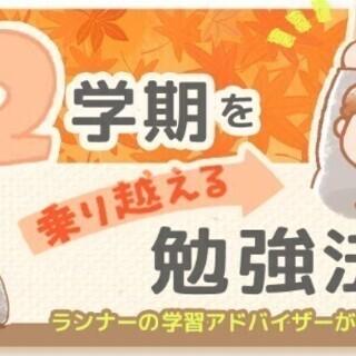 【天童市😄家庭教師ランナーの学習アドバイザーが❗️つまづきがちな...