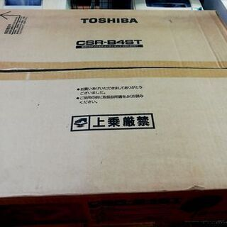 【リサイクルショップスターズ城西店】TOSHIBA 東芝 DOU...