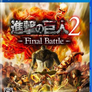 進撃の巨人2final battle ps4 ゲームソフト