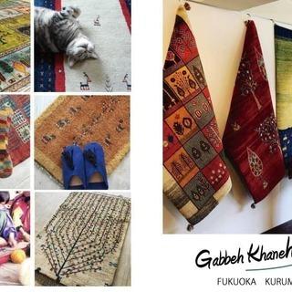 イランの遊牧民の手織絨毯「ギャッベ展」&イラン映画上映会