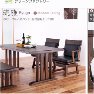 琉雅 ダイニングテーブル - 売ります・あげます