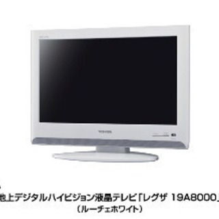 【良品】 TOSHIBA 東芝 REGZA 液晶テレビ 19A8000