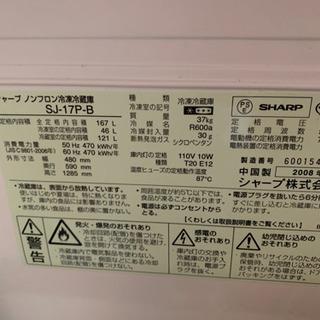 シャープ 冷蔵庫 SJ-17P-B