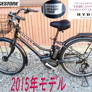 電動アシスト自転車 ブリヂストンHYDEE-Ⅱ 2015年 26...