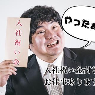 🎀:滋賀県🗾いまなら入社特典10万円ついてますっ💰!!寮費も無料...