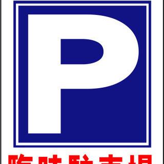 【新品】立看板ワイド「臨時駐車場」(矢印ナシ)(約60×100cm)