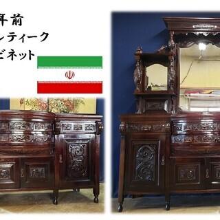 【J8 約100年前 イラン製 アンティーク ミラーキャビネット】