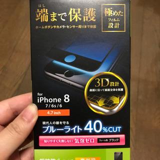 【端まで保護】iPhone8/7/6s/6用画面保護フィルム