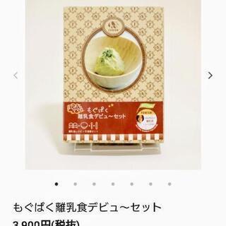FUNFAMのもぐぱく離乳食デビュ~セット