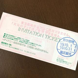 値下げ‼️映画チケット ※'19.10.31まで