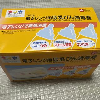 レック-電子レンジ用ほ乳びん消毒器
