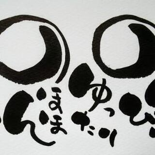 10/17(木)[庄内緑地公園駅👣徒歩3分]己書 心呼吸道…